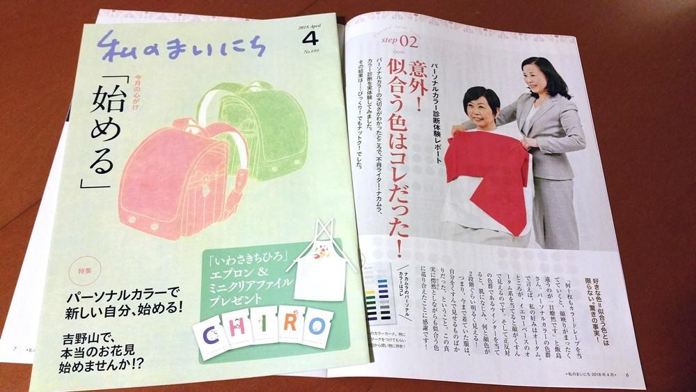 IMG_mainichi.jpg
